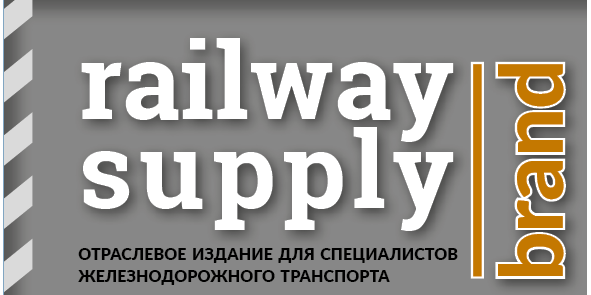 Railway Supply Brand.png